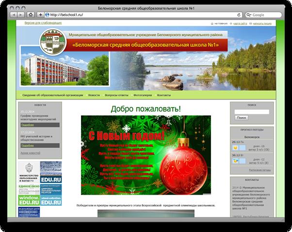 Беломорская школа №1