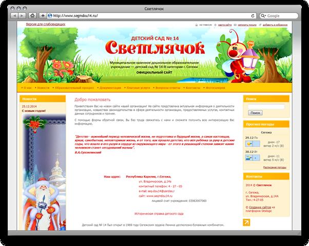 Детский сад №14 г.Сегежа