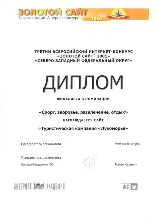Финалист Всероссийского интернет-конкурса Золотой сайт - 2001.png