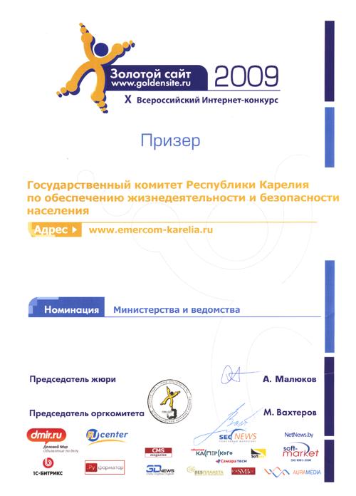 Номинация Министерства и ведомства.png