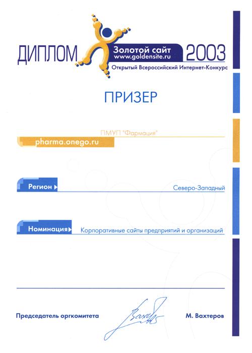 ПМУП Фармация.png