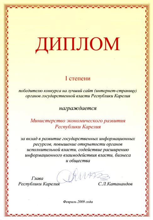 Портал малого и среднего бизнеса Минэкономразвития Республики Карелия.png