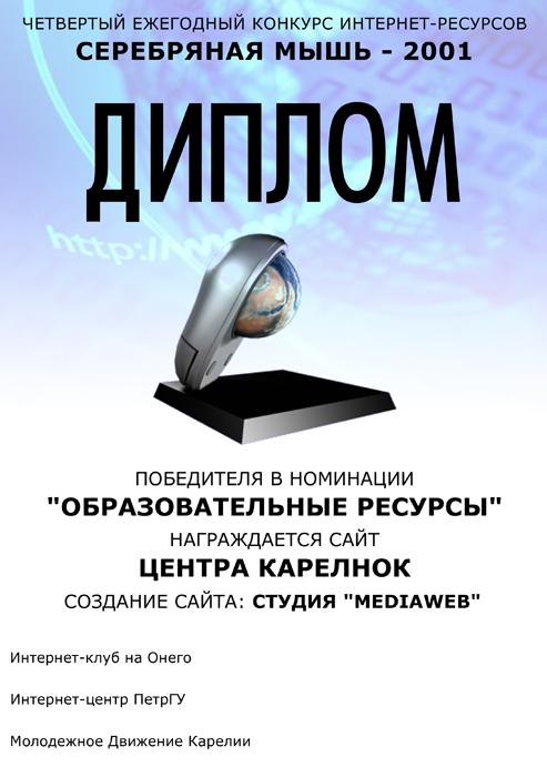 Серебряная мышь - 2001.png