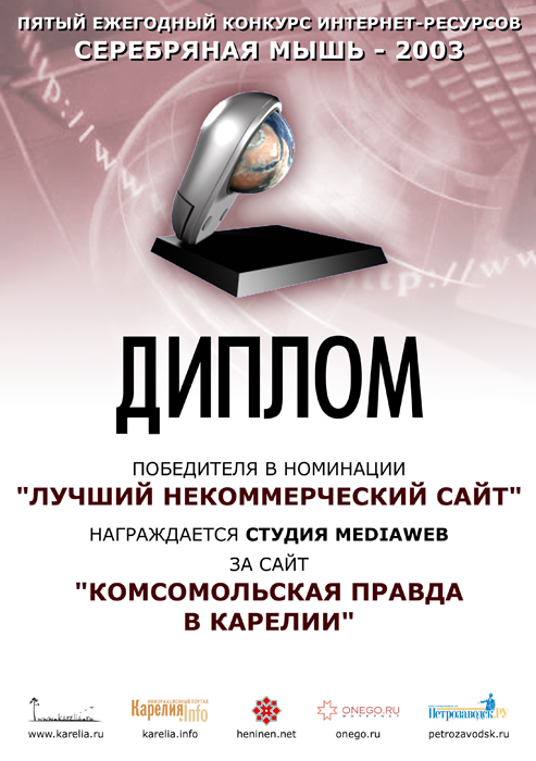 Серебряная мышь - 2003, КП.png