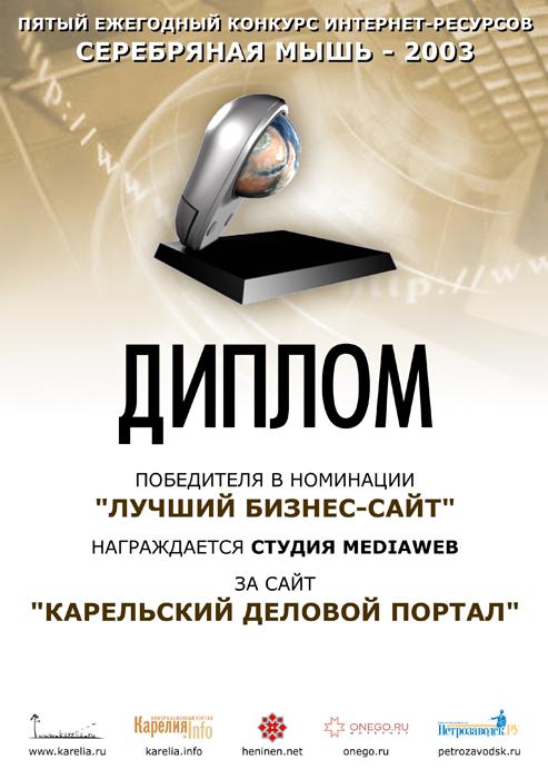 Серебряная мышь - 2003, бизнес.png