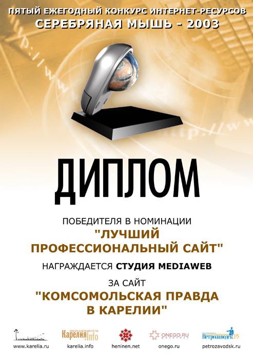 Серебряная мышь - 2003, профи.png