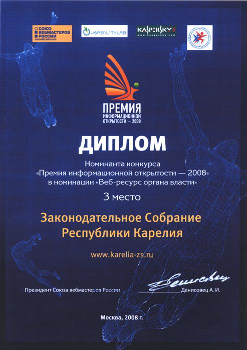 Законодательное собрание Республики Карелия-2.png