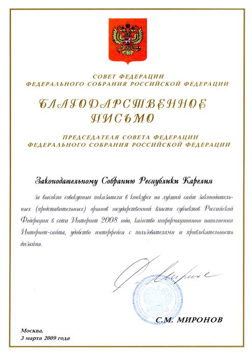 Законодательное собрание Республики Карелия.png