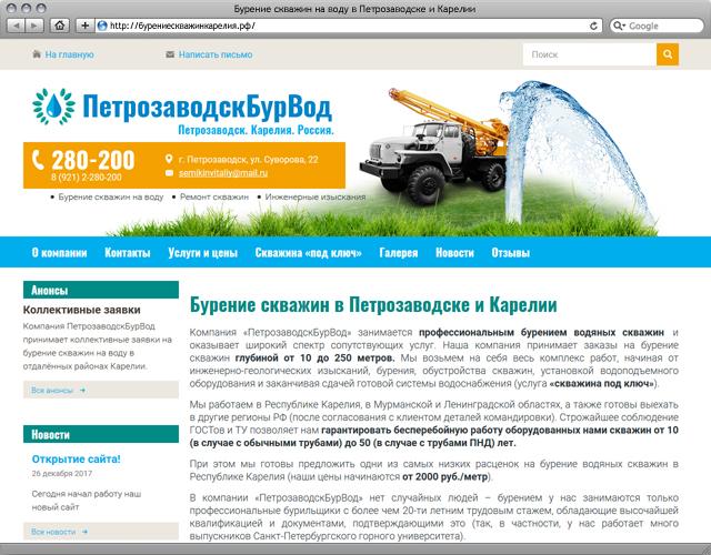 ПетрозаводскБурВод