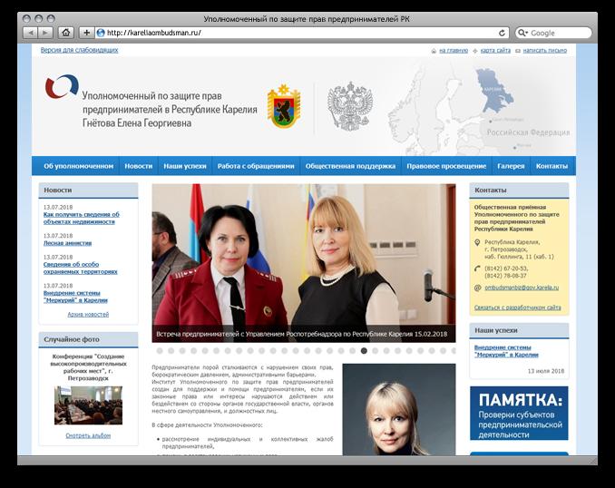 Общественная приёмная Уполномоченного по защите прав предпринимателей Республики Карелия