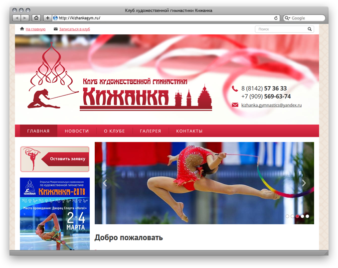 """Клуб художественной гимнастики """"Кижанка"""""""