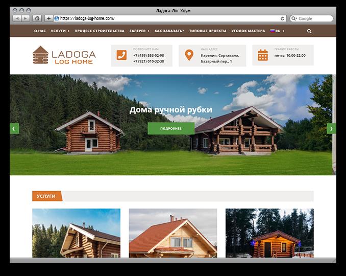 Ladoga Log Home