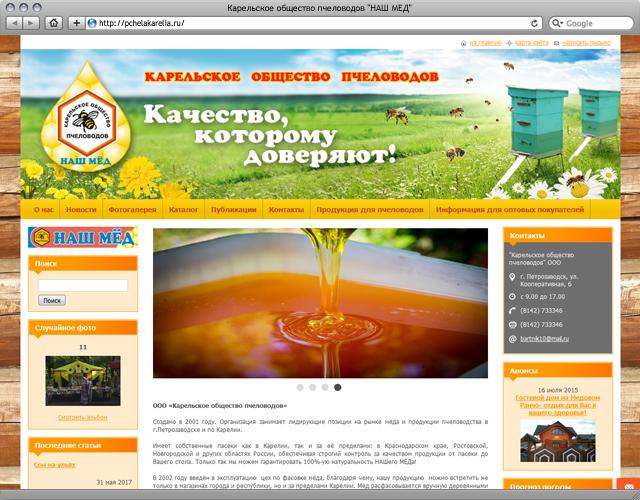Карельское общество пчеловодов