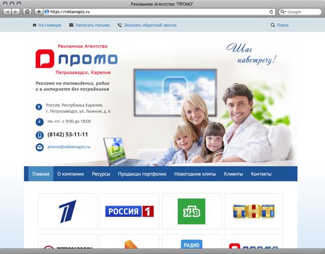 """Рекламное агентство """"ПРОМО"""""""