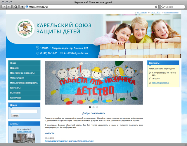 Карельский Союз Защиты Детей