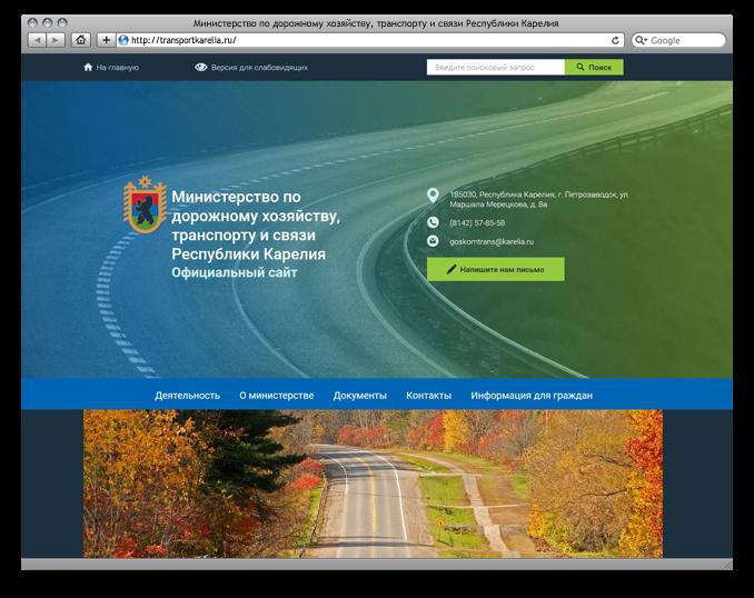 Министерство по дорожному хозяйству