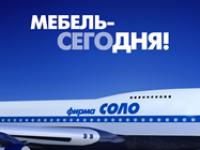 Фирма СОЛО 2