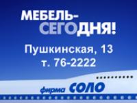 Фирма СОЛО 3