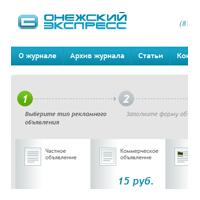 Онежский экспресс_icon.png