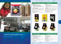 Бизнес-инкубатор каталог экспортеров 17м