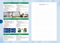 Бизнес-инкубатор каталог экспортеров 25м