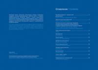 Бизнес-инкубатор каталог экспортеров 26м