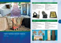 Бизнес-инкубатор каталог экспортеров 5м