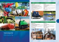 Бизнес-инкубатор каталог экспортеров 8м